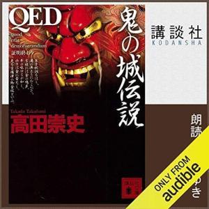 『QED 鬼の城伝説』