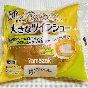 ヤマザキ「大きなツインシュー 和梨クリーム&ホイップ 「市川のなし」入りジャム使用」