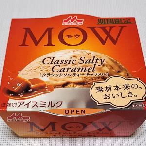 【期間限定】森永乳業「MOW クラシックソルティーキャラメル」