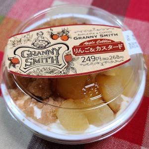 【関東限定】ファミマ「グラニースミス」監修「アップルコブラー りんご&カスタード」