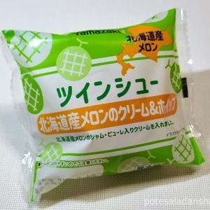ヤマザキ「ツインシュー 北海道産メロンのクリーム&ホイップ」