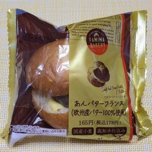 ファミリーマート「あんバターフランス(欧州産バター100%使用)」