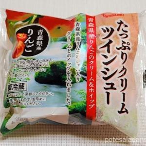 Yamazaki「たっぷりツインシュー 青森県産りんごのクリーム&ホイップ」