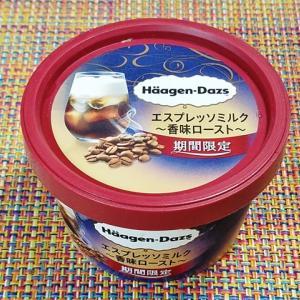【期間限定】ハーゲンダッツミニカップ「エスプレッソミルク~香味ロースト~」