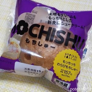 【期間限定】ローソンUchi Cafe「もっちっちわらびもちしゅー」