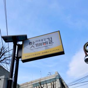 麻浦のマッケビキルで韓国家庭ごはん