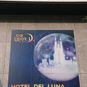 ホテルデルーナ展
