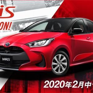 トヨタの主力コンパクトカー「ヴィッツ」改め、(新型)「ヤリス」発表!...車名を世界統一 (2020年2月発売予定)