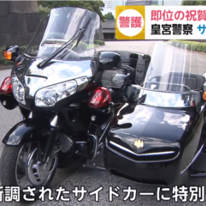 「ホンダ・ゴールドウィング1800」 皇宮警察のサイドカーが「カッコイイ」と話題…お値段は途方もない価格!