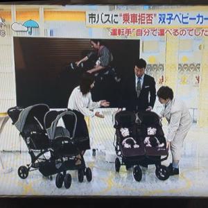 玉川徹氏、双子ベビーカー乗車拒否のバスに「子供は宝という社会に変わっていかないといけない」