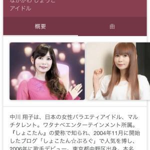 【話題】中川翔子さんが免許取得、本名「しようこ」に反響!