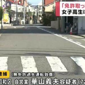 「50年以上無免許か?」車にはねられ、16歳女子高生がケガ!...運転の72歳男を逮捕/名古屋市千種区