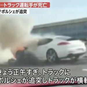 【車名を報道】クルマの事故、なぜ「ポルシェ」「フェラーリ」はブランド名で報道されるのか?