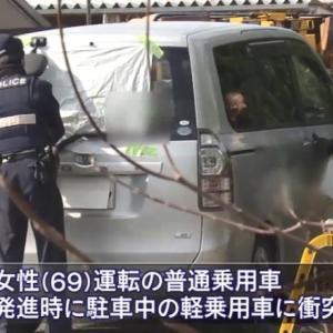 野菜直売所の駐車場で車が急発進、女性がはねられ死亡!/福岡・行橋市