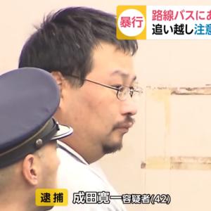 「何パッシングしてんだ、この野郎」軽乗用車でバスにあおり運転し暴行!...ドラレコで浮上した男(42)を逮捕/千葉・東金市
