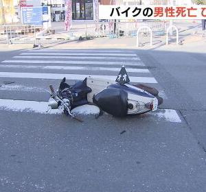 「車が逃げています」 事故後に車が逃走…原付バイクの41歳男性死亡/大阪・茨木市