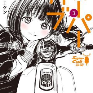 【アニメ化企画進行中】女子高生×バイクの青春譚『スーパーカブ』!