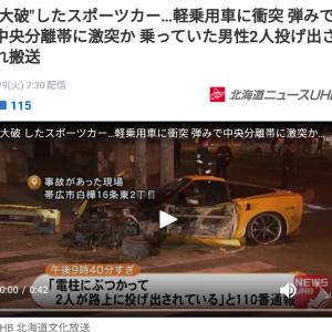 スポーツカーが大破、軽乗用車との衝突の弾みで中央分離帯に衝突...男性2人が投げ出され病院に搬送/北海道帯広市