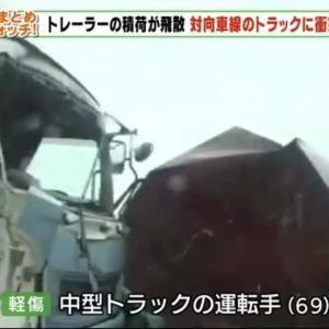 積み荷の鉄板が飛散 対向車のトラックに衝突/静岡・浜松市西区