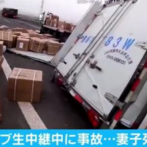 家族を車に乗せてドライブ生中継中に惨劇…BGMを変えようとしてトラックに追突、妻子が死亡/中国・山西省