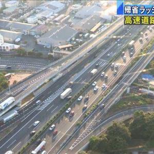 4連休で帰省ラッシュか?...東京からの高速道路が大渋滞