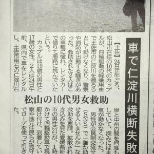 """【所詮""""軽""""、過信しすぎた結果...】スズキ「ジムニー」で仁淀川横断失敗 松山の10代男女救助"""