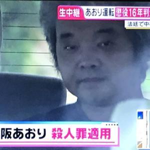 【悲報】煽り運転で追突して「はい終わり」懲役16年確定へ