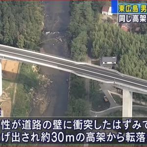 「バイクだけ倒れてる」東広島呉道路の30m高架から転落死...同じ高架で先月も