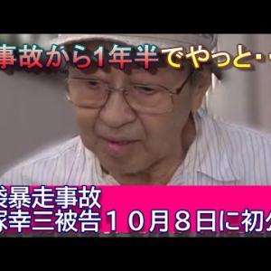 【池袋プリウス暴走事故】飯塚幸三さんの初公判10月8日に決定/東京地裁