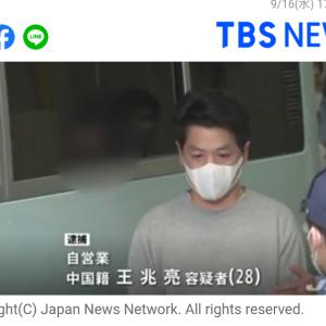 「無免許がばれるのが怖かった」 全治1年、ひき逃げ事故で中国籍の男逮捕/東京・福生市