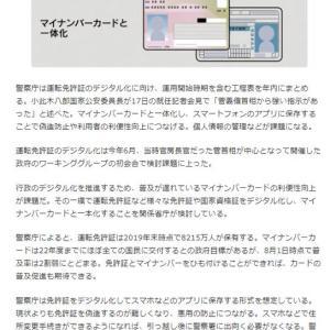 運転免許証デジタル化、年内に工程表作成/警察庁