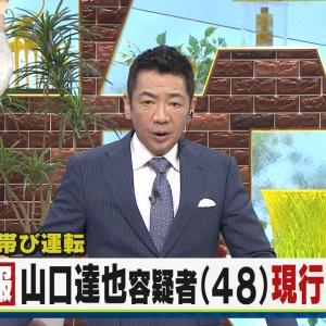 【速報】元TOKIOの山口達也容疑者を現行犯逮捕 道交法違反(酒気帯び運転)の疑い