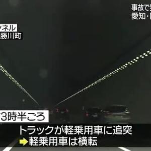 トラックが軽に追突、高1男子死亡・4人負傷…新東名のトンネル /愛知・岡崎市