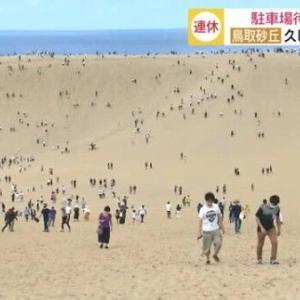 鳥取砂丘、県外ナンバー車で渋滞…観光協会「社会の風潮が旅行を良しとするように変わってきている」