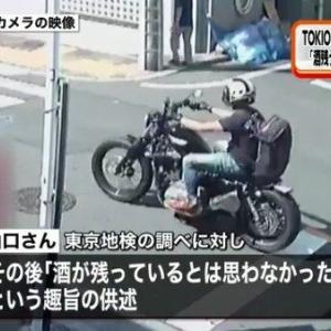 「やっぱ俺、酒飲んでなかったわ」 TOKIO元メンバー・山口達也が一転、酒気帯び運転容疑否認へ
