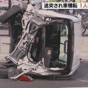 「ぼっこーんと音がした」目撃者...後ろから猛スピードの赤い車に衝突された軽が横転、下敷きになった女性1人死亡1人重体/名古屋市港区