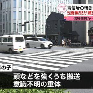 青信号の横断歩道、母親の前を歩く5歳児が老害運転の車にはねられ重体/東京・台東区