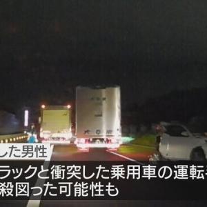 「トラックが乗用車に追突、直後反対車線で自殺か?」東名死亡...昨夜6時間通行止め