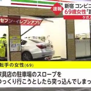 新宿のコンビニに乗用車が突入! 事故を目撃したドラゴンボール芸人が「20m先を歩いてたら死んでた…」#田島直弥