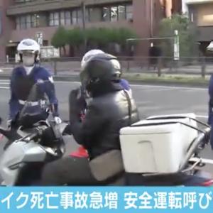バイクの死亡事故急増 都内100カ所以上で安全指導