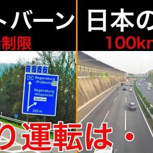 日本にはアウトバーンのような「美しい」高速道路がないのは何故?