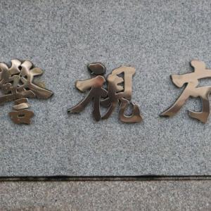 富士通子会社社長が現行犯逮捕...運転の車で死亡事故 過失致傷容疑/東京・板橋区
