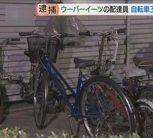 「盗んだ自転車でウーバー配達か?」...20歳男を逮捕/大阪府警