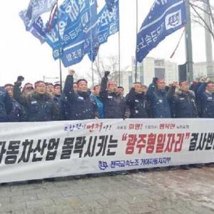 韓国GMに続き起亜自も部分スト…生産に支障で暗雲立ち込める自動車業界、起亜自労組は9年連続でストを実施