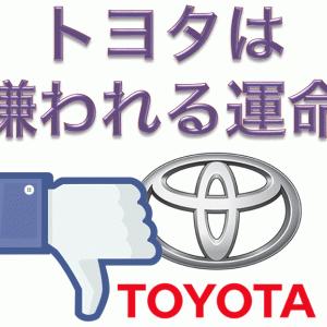 なぜオタクはトヨタを嫌うのか?
