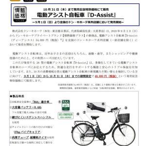 ドンキ、電動アシスト自転車 発売...1回の充電で最長約32km、お値段5万9800円(税別)