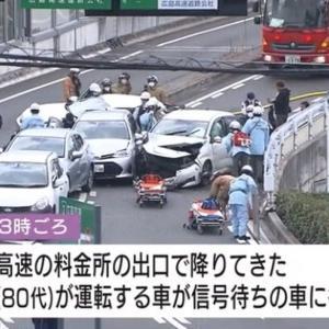 「ブレーキが利かなくなった」日産リーフ運転の高齢者が追突...5台玉突き事故/広島市南区・東雲インター