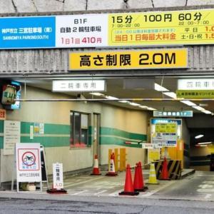 市立駐車場に14年以上放置されている車...駐車料金618万円の支払い求め提訴へ/兵庫・神戸市