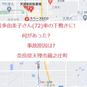 車の下敷きになり女性(72)が死亡 ドア開けて駐車中に転落/奈良・天理市
