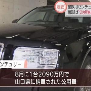 2090万円の最高級車トヨタ センチュリーの購入、実態は議長公用車に?...不合理と言えず 県監査委が請求却下/山口